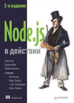 nodejs-2-