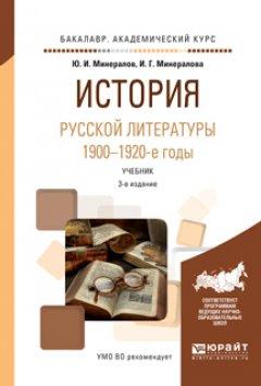 -1900-1920-3-