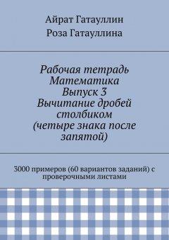 -3-3000-60-