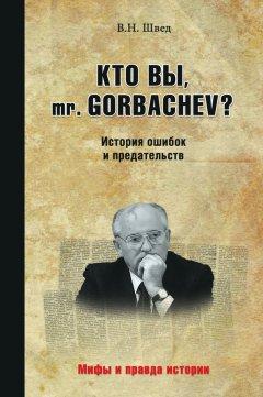 -mr-gorbachev-