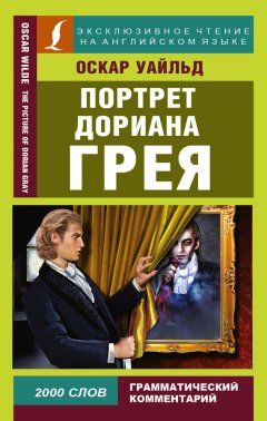 -the-picture-of-dorian-gray