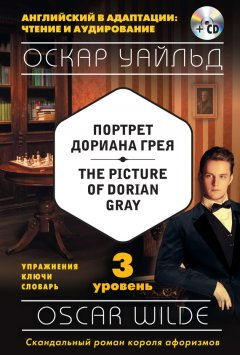 -the-picture-of-dorian-gray-3-mp3