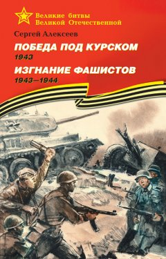 -1943-1943-1944