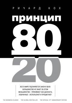 -8020