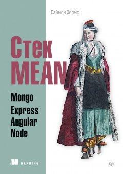 -mean-mongo-express-angular-node-pdfepub