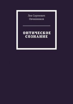 Купите книги клыков лев вячеславович онлайн и оформите доставку по россии.