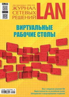 -lan-032018