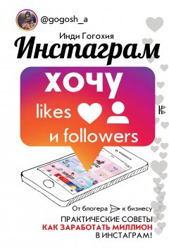 -likes-followers