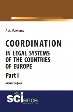 coordination-in-legal-systems-of-the-countries-of