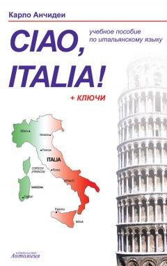 -ciao-italia-