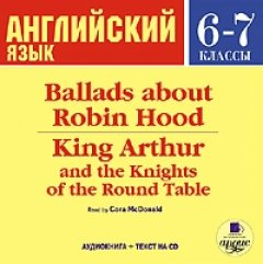 ballads-about-robin-hood-king-arthur-and-the