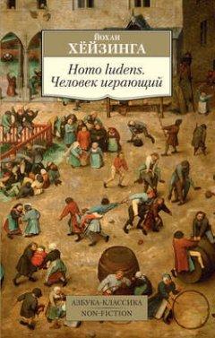 homo-ludens-