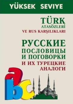 turk-atasozleri-ve-rus-karsiliklari-