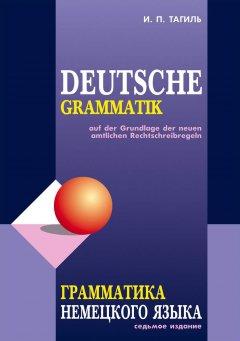 -deutsche-grammatik