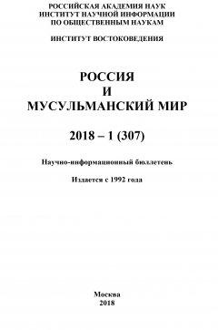 -1-2018