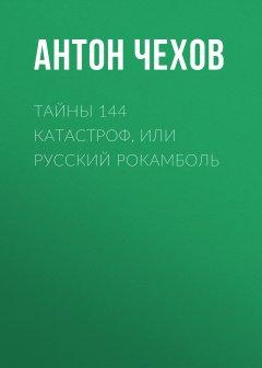 -144-