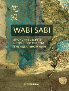 wabi-sabi-