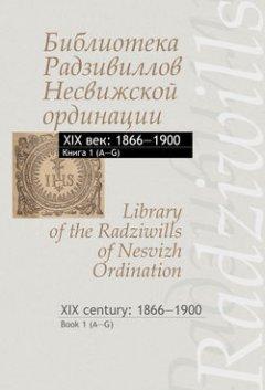 -xix-18661900-1-g-library-of-the-radziwills-of