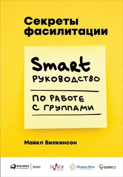 -smart-