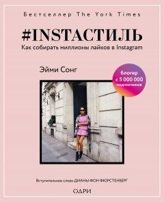 insta-instagram