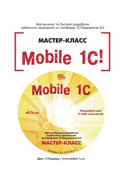 mobile-1-1-83-epub