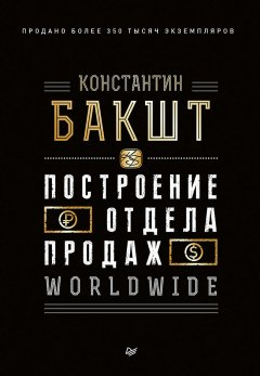 -worldwide