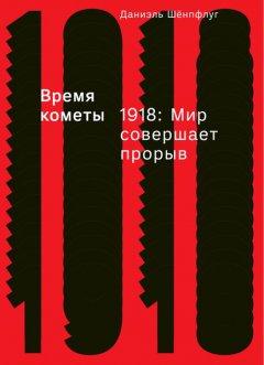-1918-