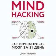 mind-hacking-21-