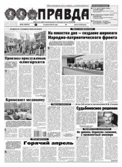 pravda-36-2019