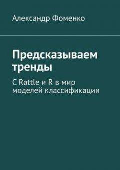 -rattle-r-