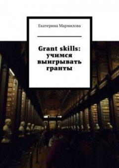 grant-skills-