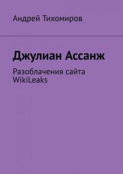 -wikileaks