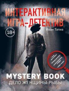 -mystery-book-