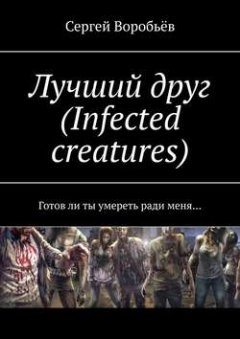 -infected-creatures-