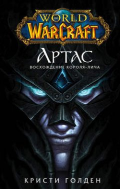 world-of-warcraft-