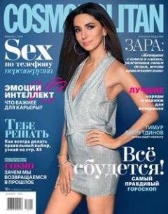 cosmopolitan-01-2018
