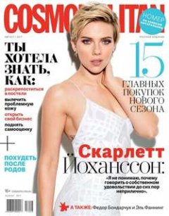 cosmopolitan-08-2017