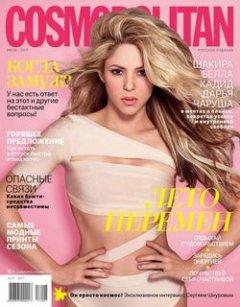 cosmopolitan-07-2017