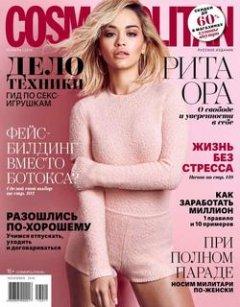 cosmopolitan-11-2016