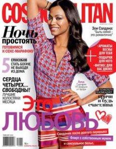 cosmopolitan-02-2014