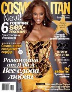 cosmopolitan-02-2013