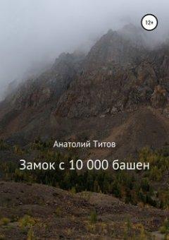 -10-000-