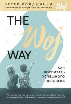 the-woj-way-