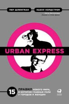 urban-express