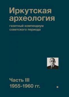 -iii-1955-1960-