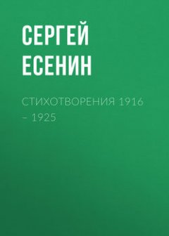 -1916-1925