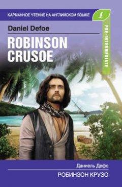 -robinson-crusoe