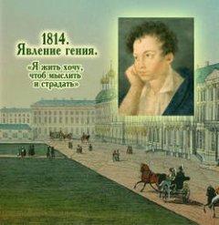 1814-laquo-raquo