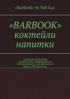 laquobarbookraquo-2-500-