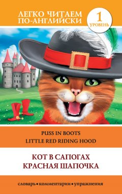 -puss-in-boots-little-red-riding-hood